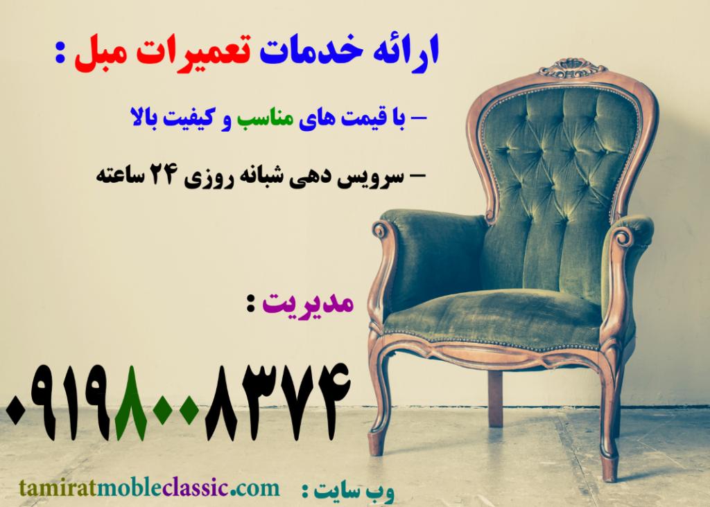 این تصویر دارای صفت خالی alt است؛ نام پروندهٔ آن تعمیر-مبل-کلاسیک-تهران-1024x732.png است